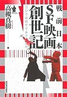 戦前日本SF映画創世記: ゴジラは何でできているか