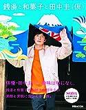 銭湯と和菓子と田中圭(仮) (ぴあMOOK) - 田中 圭