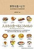 世界を食べよう!  - 東京外国語大学の世界料理 -
