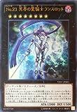 【シングルカード】限定 No.23 冥界の霊騎士ランスロット エクシーズ ウルトラレア YZ07-JP001