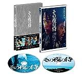 その夜の侍(初回限定生産版) [DVD]