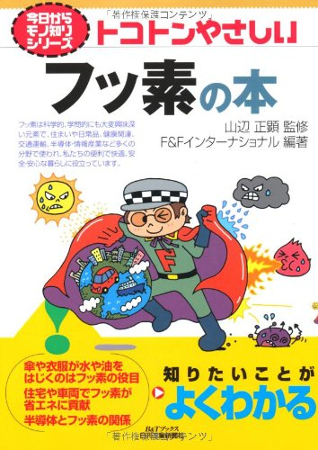 トコトンやさしいフッ素の本 (今日からモノ知りシリーズ)