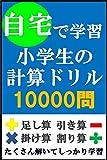 自宅で学習 小学生の計算ドリル10000問