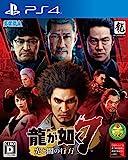 Yakuza Like a Dragon PS4 PLAYSTATION 4 REGION FREE JAPANESE IMPORT