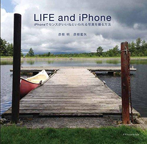 LIFE and iPhone iPhoneでセンスがいいねといわれる写真を撮る方法