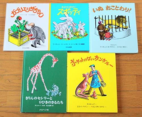 人気絵本HAレイ 絵本5冊セットキリンのセシリーと9ひきのさるたちおかえりなさいスポッティガブリエリザ...
