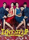 コンフィデンスマンJP DVD-BOX - 長澤まさみ, 東出昌大, 小日向文世