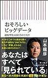 おそろしいビッグデータ 超類型化AI社会のリスク (朝日新書)