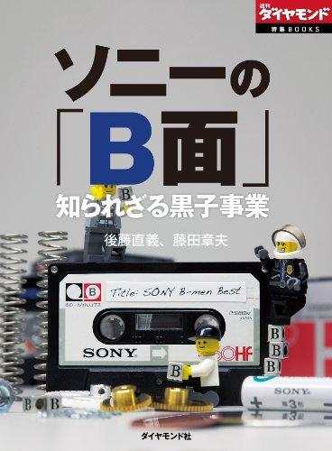 ソニーの「B面」 知られざる黒子事業 (週刊ダイヤモンド 特集BOOKS(Vol.6))