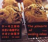 ケーキ工房の大きいお菓子と小さいお菓子
