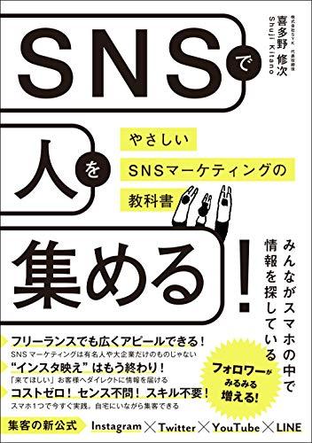 SNSで人を集める! やさしいSNSマーケティングの教科書