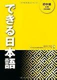 できる日本語 初中級 本冊