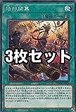 【3枚セット】遊戯王 DAMA-JP054 烙印開幕 (日本語版 ノーマル) ドーン・オブ・マジェスティ