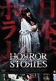 ホラー・ストーリーズ [DVD]