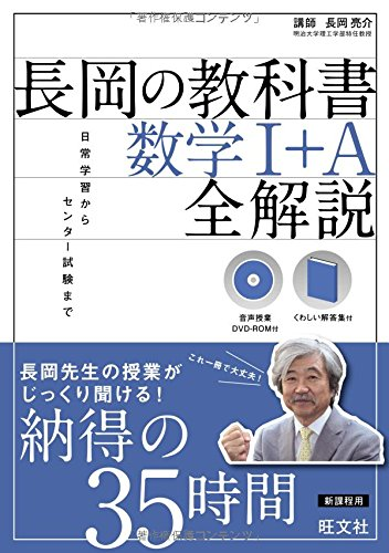 【音声DVD-ROM付】長岡の教科書 数学I+A 全解説