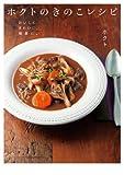 ホクトのきのこレシピ おいしく、きれいに、健康に。