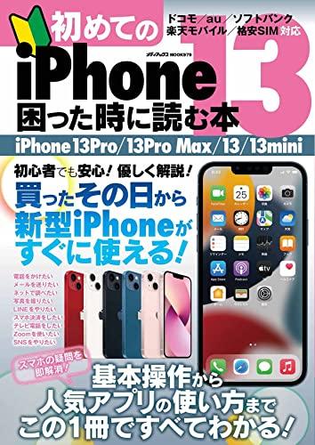 初めてのiPhone13 困った時に読む本 (メディアックスMOOK)