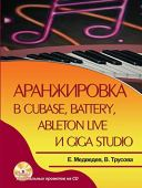 Arreglos en Cubase, Battery, Ableton Live y Giga Studio