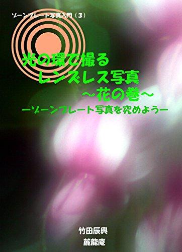 光の環で撮るレンズレス写真 花の巻: ゾーンプレート写真を究めよう ゾーンプレート写真入門