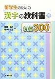 留学生のための漢字の教科書初級300