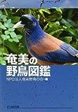 奄美の野鳥図鑑
