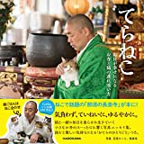 てらねこ 毎日が幸せになる お寺と猫の連れ添い方