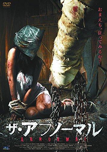 ザ・アブノーマル LBXC-116 [DVD]
