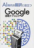 51ajgrGtprL. SL160  - 【レビュー】DeepL翻訳アプリはGoogle翻訳を超えるのか?