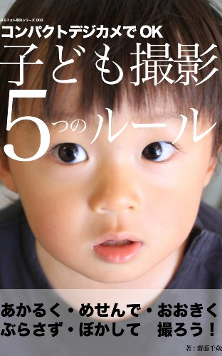 ぼろフォト解決シリーズ 003 コンパクトカメラでOK 子ども撮影 5つのルール