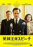 英国王のスピーチ スタンダード・エディション [DVD]