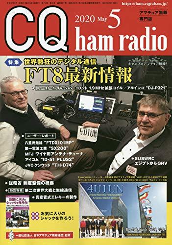 CQ ham radio 2020年 5月号
