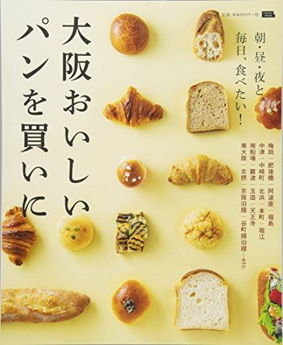 大阪おいしいパンを買いに (えるまがMOOK)