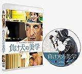 【Amazon.co.jp限定】負け犬の美学[Blu-ray](2L判ビジュアルシート付き)