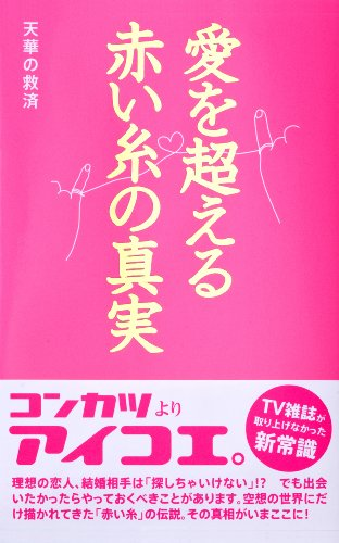 Ai wo koeru akai ito no shinjitsu (japanese edition)