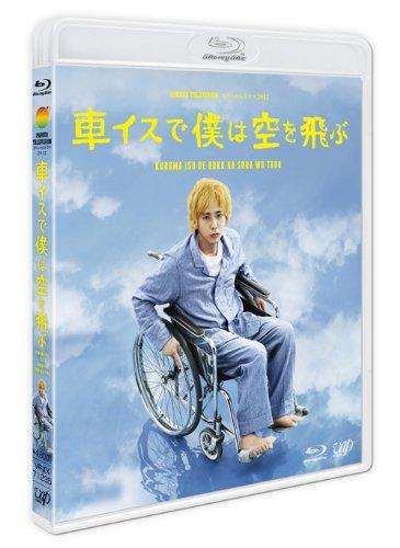24HOUR TELEVISIONドラマスペシャル2012「車イスで僕は空を飛ぶ」 [Blu-ray]