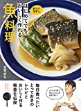 教えて!   笠原さん はじめてでもおいしく作れる魚料理