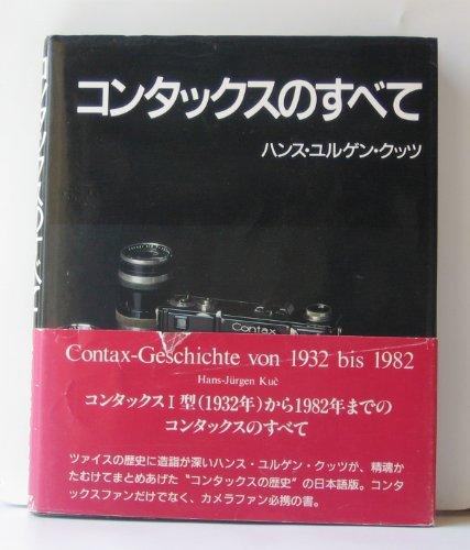 コンタックスのすべて―コンタックスの歴史 1932~1982