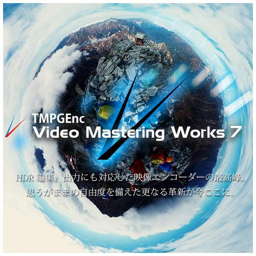 TMPGEnc Video Mastering Works 7 ダウンロード版