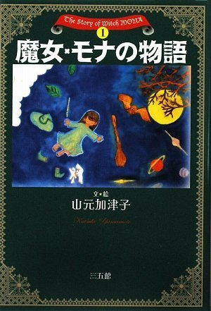 魔女・モナの物語―The Story of Witch MONA (1) (The Story of Witch MONA 1)