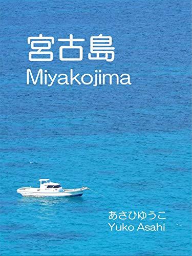宮古島 Miyakojima