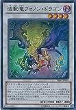 遊戯王 PRIO-JP055-SP 《波動竜フォノン・ドラゴン》 Super