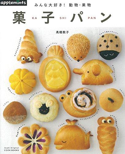 COOK BOOKS みんな大好き! 動物・果物 菓子パン (アサヒオリジナル)
