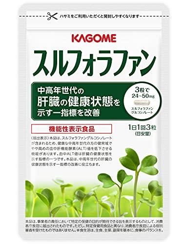 カゴメ健康直送便 スルフォラファン 機能性表示食品 93粒×1袋 植物性サプリメント ブロッコリース...