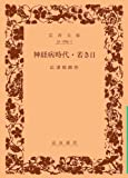 神経病時代/若き日 (岩波文庫 緑 69-1)