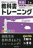 教科書トレーニング開隆堂英語1年