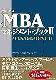 グロービスMBAマネジメント・ブックⅡ