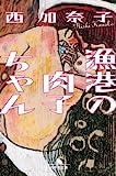 漁港の肉子ちゃん (幻冬舎文庫) - 西 加奈子