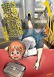 ちおちゃんの通学路 1 (MFコミックス フラッパーシリーズ)
