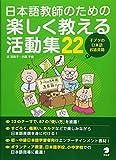 日本語教師のための楽しく教える活動集22