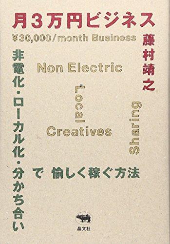 月3万円ビジネス